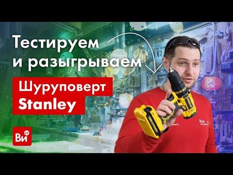 Обзор и розыгрыш дрели-шуруповерта Stanley SCD20S2K