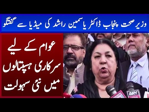 Health Minister Yasmin Rashid Media Talk | 26 November 2018 | Neo News