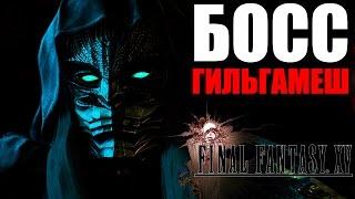 Final Fantasy XV DLC Episode Gladiolus ► ФИНАЛ - БОСС ГИЛЬГАМЕШ