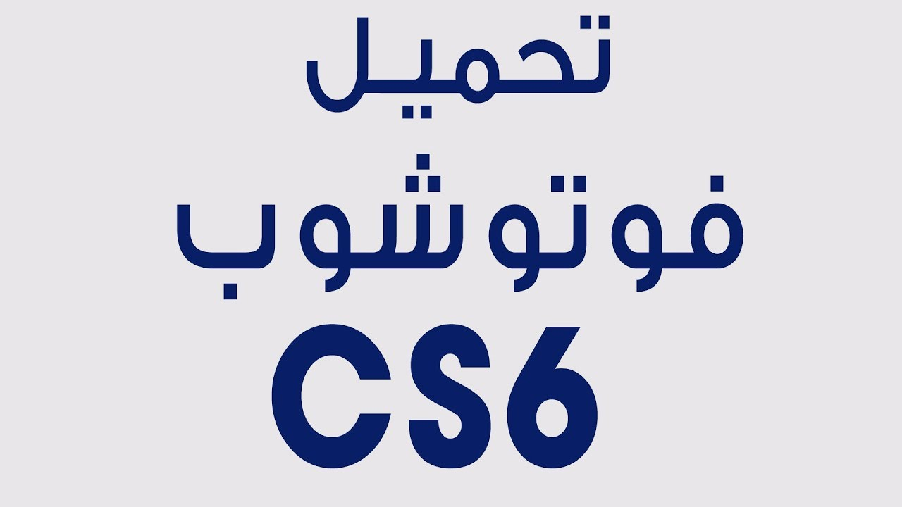 تحميل adobe photoshop cs6