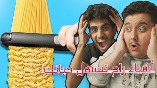 20 خدعة رهيبة راح تسهل حياتك 😱🔥 ( انفجعنا من اللي شفناه !!! ) #رياكشن