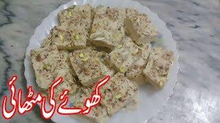 KHOYA KI MITHAI/PAKISTANI FOOD RECIPES/RECIPES IN URDU/DESI FOOD RECIPES