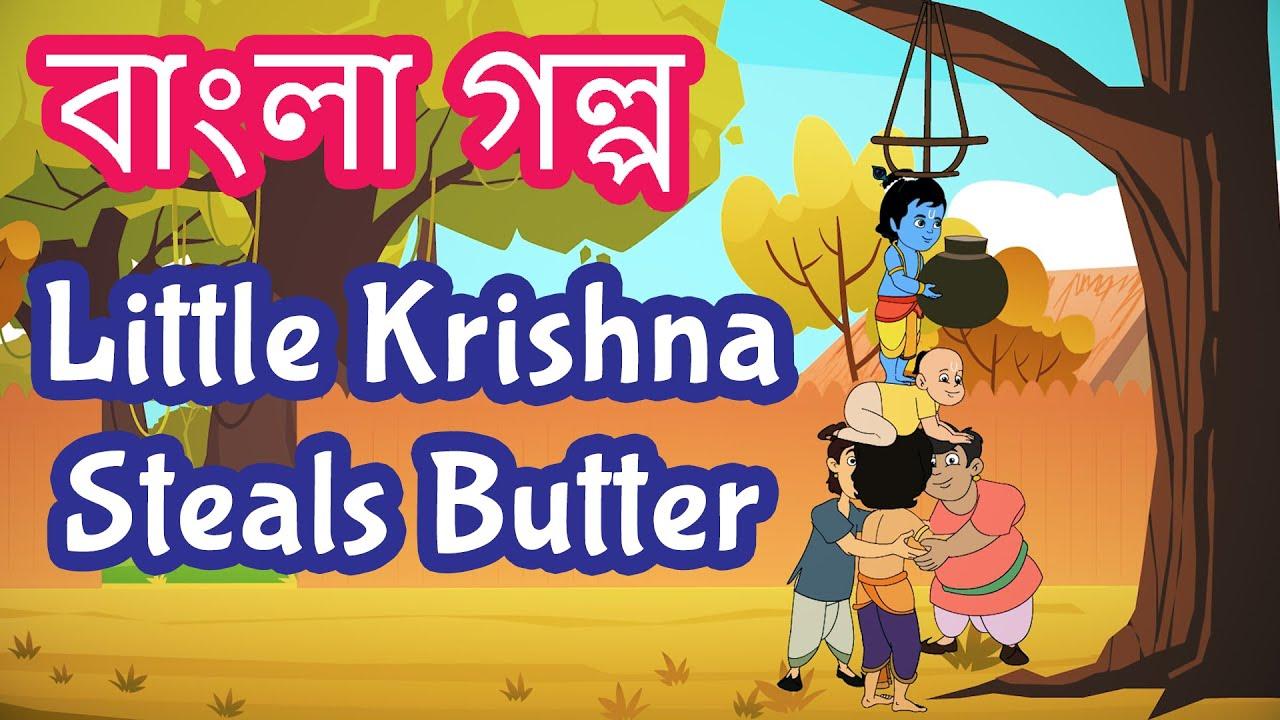 Krishna Steals Butter Story in Bangla | Krishna Janmashtami Special Story | Pebbles Bengali