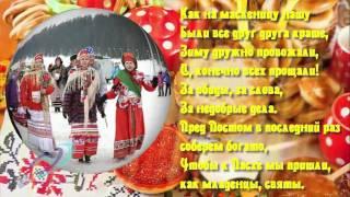 Прощай масленица. Ирина Серебрякова.Поздравления с праздником.Видео на заказ.