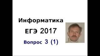 Информатика ЕГЭ 2017. Задание 3. Анализ информационных моделей. 2  задачи, ответы  9 и 35.