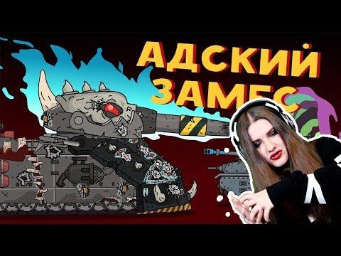 Адский замес - Мультики про танки / Реакция Kery Dreamer