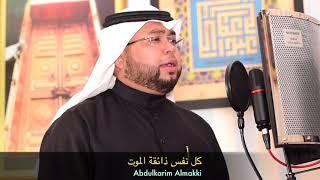 كل نفس ذائقة الموت | Abdulkarim Almakki