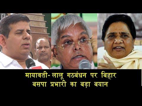मायावती-लालू गठबंधन पर बिहार बसपा प्रभारी का बड़ा बयान| Mayawati- lalu allince in bihar