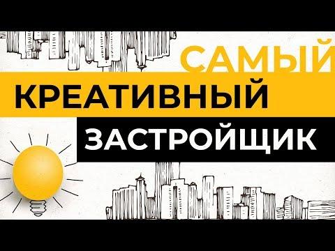 Награда банка ВТБ | Самый креативный застройщик | Строительная группа Третий Рим