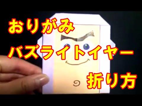 トイストーリー バズライトイヤー 折り紙の折り方動画 Youtube
