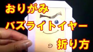 トイストーリー バズライトイヤー 折り紙の折り方動画 映画トイストーリ...