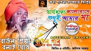 Gambar cover (স্বার্থ ছাড়া ভালোবাসে শুধুই আমার মা)||BALAI GHOSH||অসিম সরকারের গান|| Folk Song ||ARINDAM GALLERY||