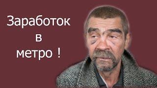 Москвичи умудрились зарабатывать, деньги в метро