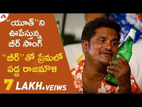 Jabardasth Rajamouli Funny Beer Song (ఫన్నీ బీర్ సాంగ్ ) | Party Song | Jabardasth Rajamouli