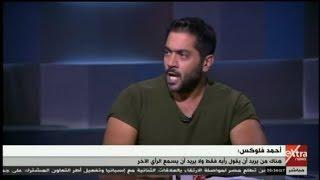 الآن | أحمد فلوكس يفضح محمد علي ويوجه رسائل قوية لمعتز مطر والجماعة الإرهابية