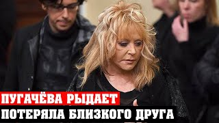 УЖАСНАЯ ТРАГЕДИЯ   ЧАС НАЗАД   Скончался близкий друг Пугачевой и известный музыкальный продюсер