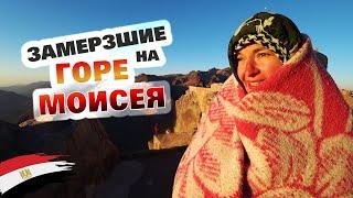 Египет Гора Моисея Добрались и околели Экскурсия из Шарм эль Шейха Отдых в Египте 2021