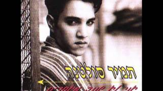 תמיר סולטנה - שבע שנים