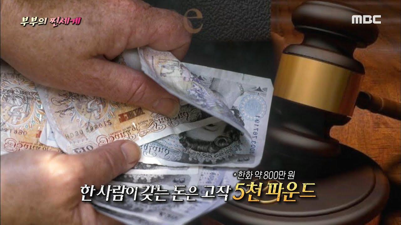 [신비한TV 서프라이즈] 이혼을 위한 비용에 전 재산을 써버린 부부! 20200712