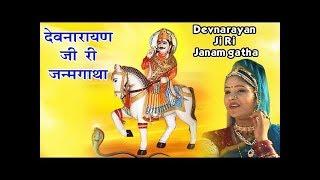 Download lagu देवनारायण की जन्म गाथा   Devnarayan Ki Janam Gatha   Rajasthani Katha Devotional#Rani Rangili