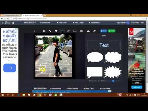 การใช้โปรแกรมแต่งรูปออนไลน์ด้วย Pizap