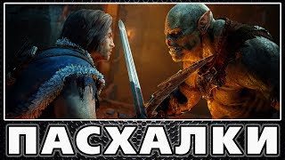 Пасхалки в Middle-earth: Shadow of Mordor [Easter Eggs]