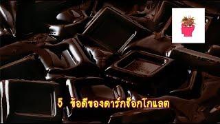 5 ข้อดีของดาร์กช็อกโกแลต