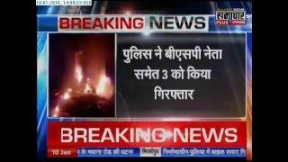 Samajwadi party leader shot dead in Mainpuri, 2 arrested