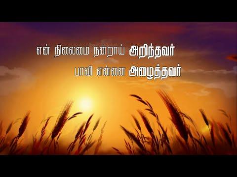 EN NILAMAI | Johnsam Joyson | Tamil Christian Song