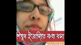 Video Spoken English Language On Shortcut Way | English to Bangla Wirh Barisal Girls | Talking Tom Funny download MP3, 3GP, MP4, WEBM, AVI, FLV Januari 2018