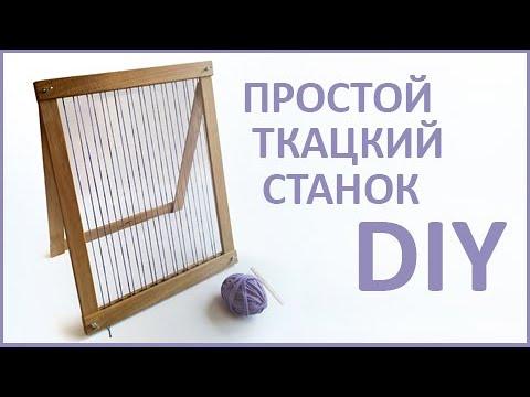 Простой ткацкий станок своими руками / DIY Simple Loom