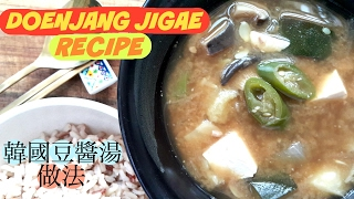 韓國豆醬湯做法 DOENJANG JIGAE RECIPE(korean soybean paste stew) STEPHIE S COOKING