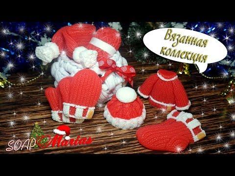 Вязанная коллекция ♥ Новый год ♥ Мыловарение