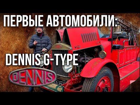 Пожарная машина Dennis G-type 1929 года   Ретро автомобили – история автопрома   Pro автомобили