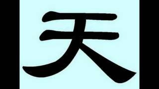 видео Китайские иероглифы тату