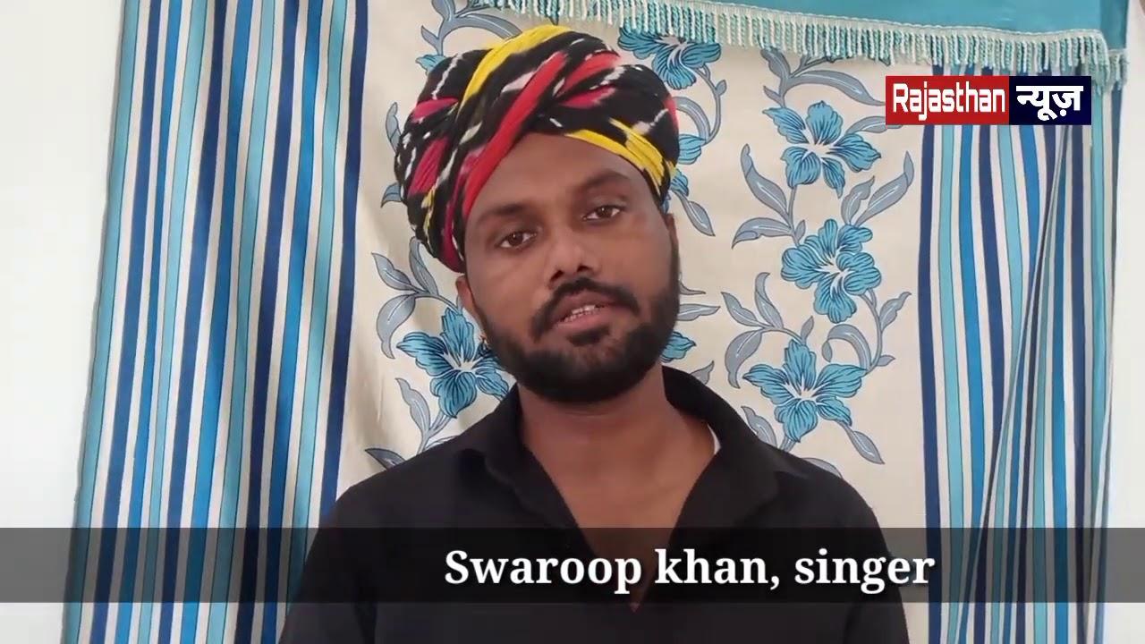 इंडियन आइडल फेम #swaroop_khan ने पूर्व केंद्रीय मंत्री #Jaswantsingh Jasol के निधन पर जताया दुःख