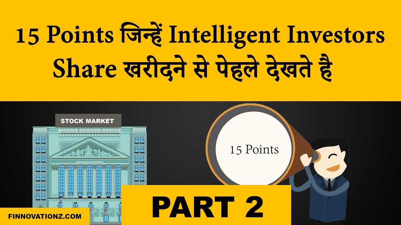 15 Points That You Should Check Before Investing in Stocks   Part 2   Hindi   FinnovationZ.com