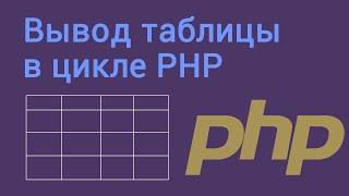Вывод таблицы в цикле PHP