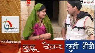 Kumaoni Full Comedy Movie/Film   Buddhu Dewar Ramuli Bhauji   2013 Super Hit Film