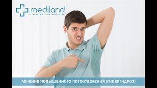 лечение повышенного потовыделения(гипергидроз) в отделении косметологии  клиники