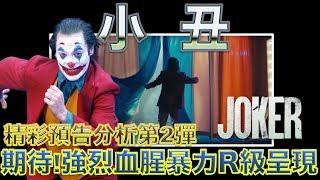 W電影隨便聊_小丑(Joker)_預告分析第2彈