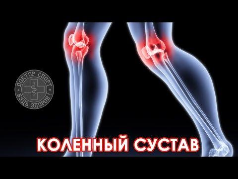 Деформирующий артроз коленного сустава: симптомы и лечение