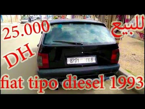 سيارة للبيع بثمن جيد مناسب Fiat Tipo Diesel 1993 ب N 06 50 84 30 53 Youtube