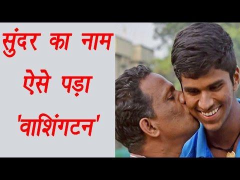 IPL 2017: Washington Sundar, EMOTIONAL story behind his name | वनइंडिया हिन्दी