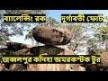 MP Tourism | Jabalpur Kanha Amarkantak Tour | Balancing Rock | Durgavati Fort Jabalpur