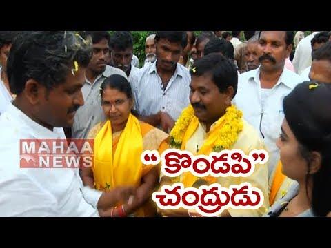 Kondapi Public Praises MLA Veeranjaneya Swamy's Development Actions | Gamanam Gamyam #1 | Mahaa News