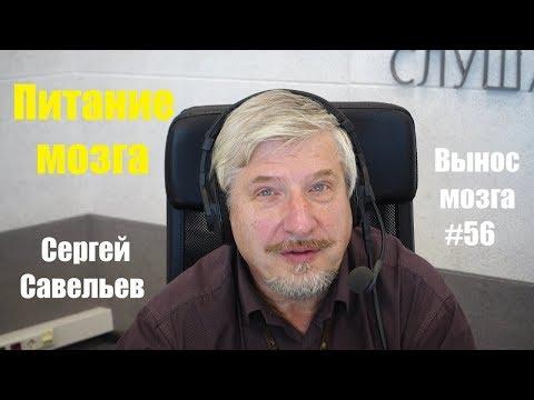 «Питание мозга» Сергей Савельев (Вынос мозга #56)