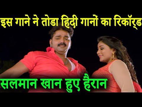 भोजपुरी के इस गाने ने तोडा हिंदी गानों का रिकॉर्ड सलमान खान हुए हैरान || Pawan Singh Bhojpuri thumbnail