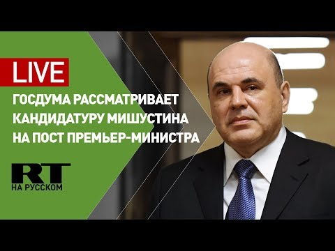 Заседание Госдумы по