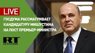 Заседание Госдумы по вопросу назначения Мишустина на пост премьер-министра